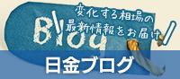 日金ブログ